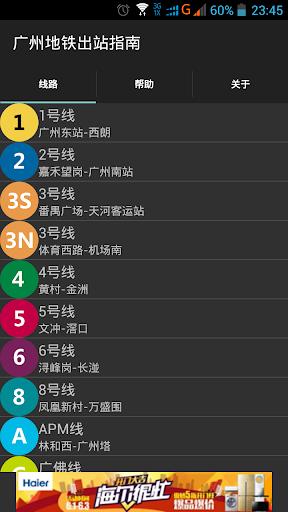 广州地铁出站指南