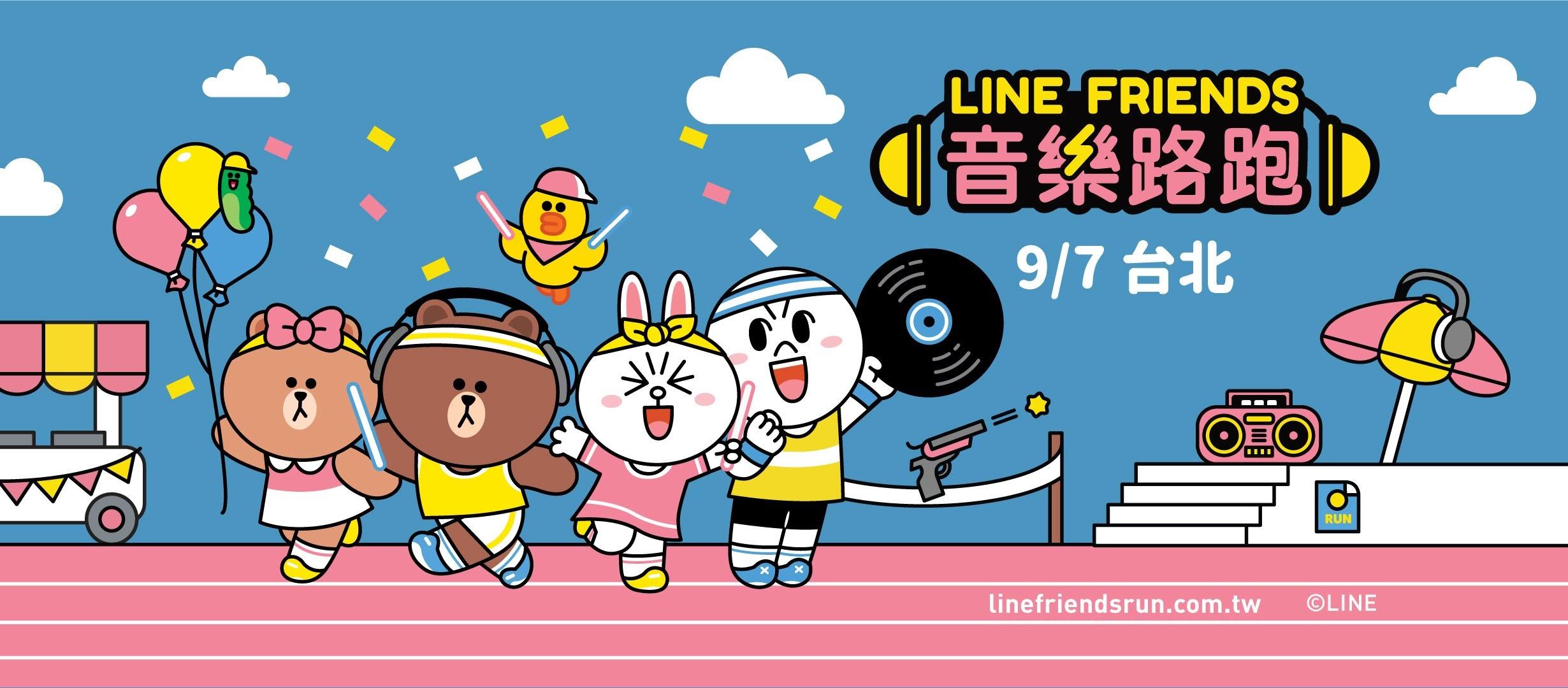 [迷迷音樂] 這個路跑有配樂!全球首屆「 LINE FRIENDS音樂路跑 」9月7日登陸台北 全台獨家路跑聯名商品 引發粉絲搶報!