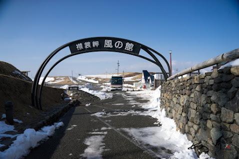 襟裳岬・風の館