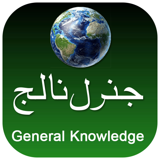 General Knowledge (app)