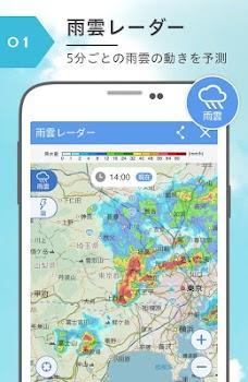 Yahoo!天気 - 雨雲の接近や台風の進路がわかる気象予報レーダー搭載アプリ