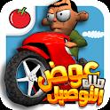 لعبة ملك التوصيل - عوض أبو شفة icon