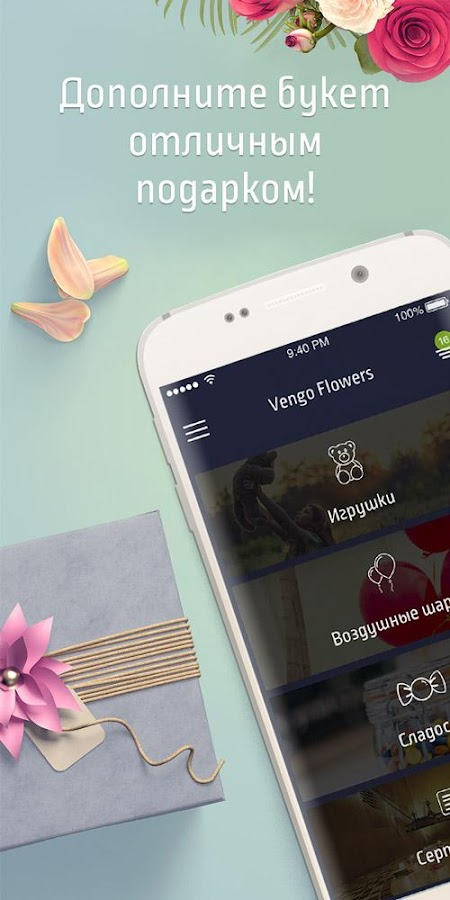 Vengo Flowers- screenshot