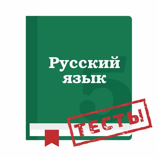 Тесты по русскому языку 2017