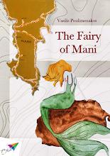 Photo: The Fairy of Mani, Vasilis Poulimenakos, Translation from Greek: Tanya Kritikou, Saita publications, August 2014, ISBN: 978-618-5040-87-1 Download it for free at: www.saitabooks.eu/2014/08/ebook.108.html