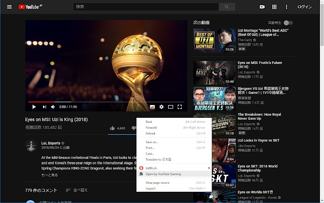 YouTube Gaming Switcher