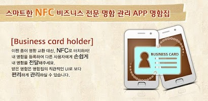 Business Card Holder with NFC Android app on AppBrain