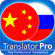 Russian - Chinese Translator ( Text to Speech )
