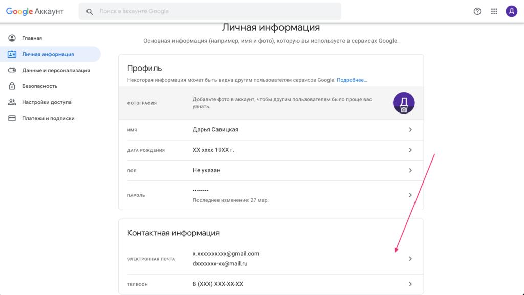 Настройка аккаунта Gmail для добавление аватара email-рассылки