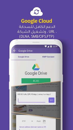 مُشغل km player لتنسيق وترميز الفيديو عالي الجودة screenshot 8