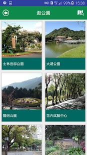 臺北公園走透透  螢幕截圖 3
