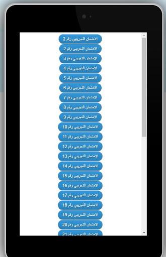 Code Route Maroc 2018 3.0 screenshots 5