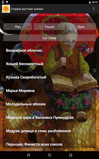 Старые русские сказки