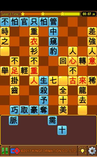 u6210u8a9eu63a5u9f8d-u586bu586bu770b  screenshots EasyGameCheats.pro 3