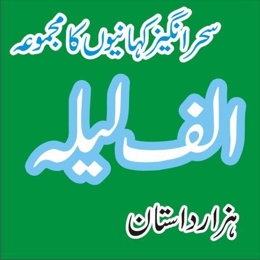 Alif Laila Complete Urdu - Apps on Google Play