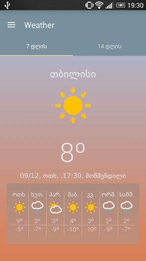 შმამინდი (Weather App) 1.2 screenshots 1