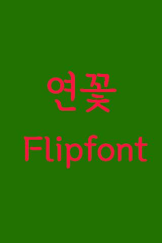 YDLotusflower™ Korean Flipfont