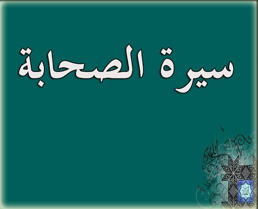 免費下載程式庫與試用程式APP|حياة الصحابة  - سيرة و قصص app開箱文|APP開箱王