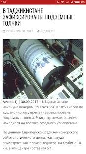 Новости Таджикистана - TAJNews - Tajikistan - náhled