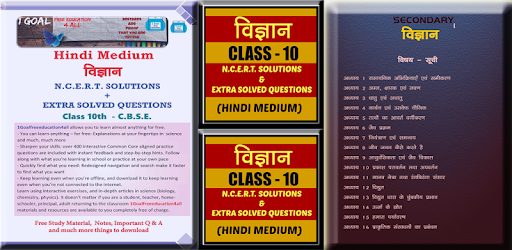 Class 10th Science Hindi Medium - Apps on Google Play