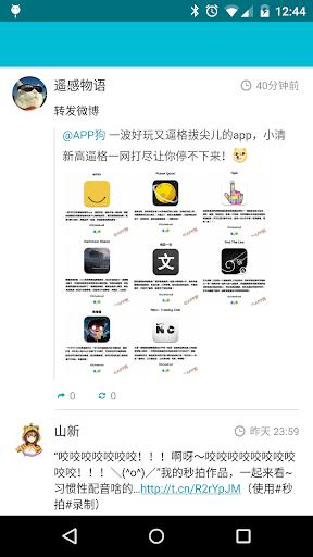 Weio-微博客户端