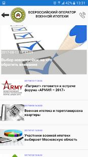 Военная ипотека - náhled