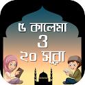 ৫ কালেমা ও ২০ সূরা kalema bangla icon
