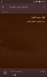 الشيخ رشيد بلعشية - قران كريم - náhled
