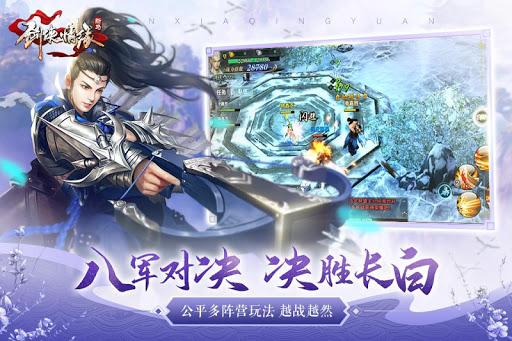 u5251u4fa0u60c5u7f18(Wuxia Online) - u65b0u95e8u6d3eu4e07u82b1u7fe9u7fe9u800cu81f3  screenshots 2