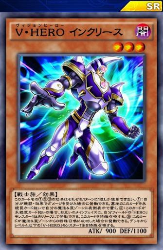V・HEROインクリース