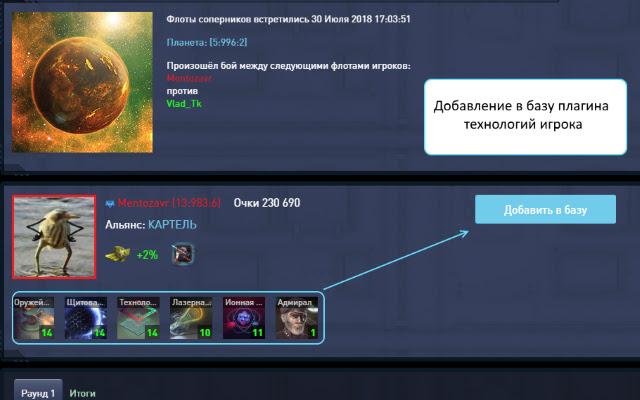 Плагин xcraftsumulator для xcraft.ru