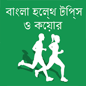 Bangla Health Tips And Care Android APK Download Free By BizMobia