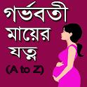 গর্ভবতী মায়ের যত্ন ও পরামর্শ~A to Z Pregnancy Care icon