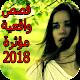 Best Stories 2018 (app)