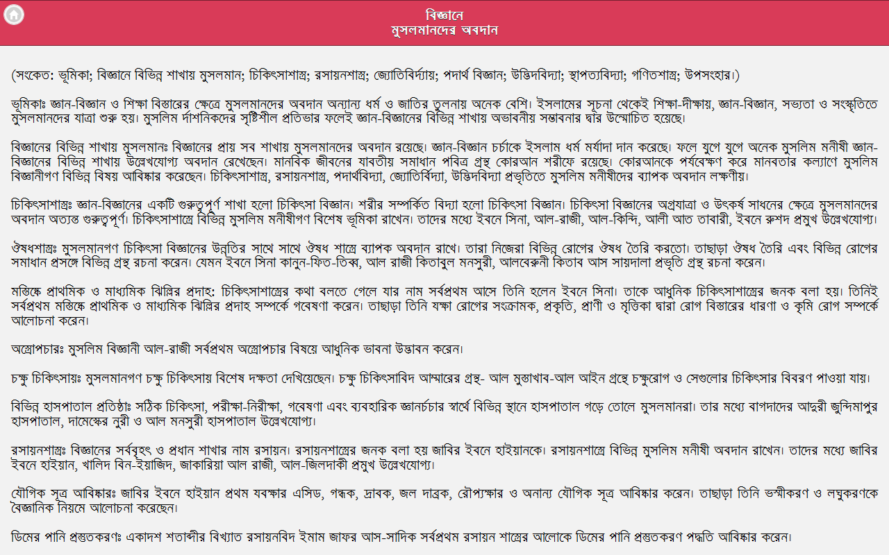 bengali essay on summer season 2018-08-18 the bengali era is called bengali sambat  traditional season in bengal  (sanskrit, hindu vikrami lunar) বৈশাখ: bôishakh: 30950 31 গ্রীষ্ম (grishshô) summer.