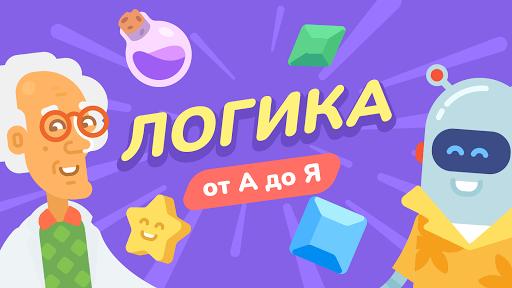 LogicLike: Задачи на логику, интеллектуальная игра  screenshots 1