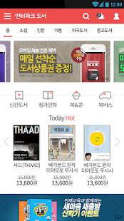 인터파크 도서 - screenshot thumbnail