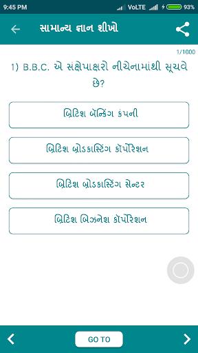 Download GK In Gujarati - Offline Gujarati GK Quiz App