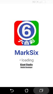 MarkSix (六合彩结果)- screenshot thumbnail