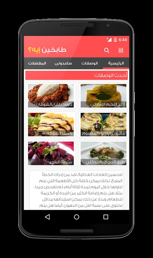 طابخين إيه؟ | المطبخ العربي- screenshot