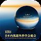 第31回日本内視鏡外科学会総会 Download on Windows