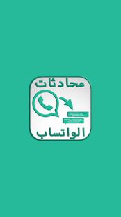 استرجاع محادثات الواتس اب المحذوفة - náhled