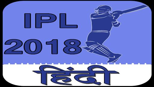 Vivo IPL 2018 Cricket Match Update Schedule app (apk) free download