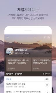 네이버 카페  - Naver Cafe screenshot 00