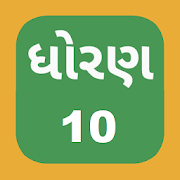 Std 10 10th Gujarati Medium NCERT Text Books Paper