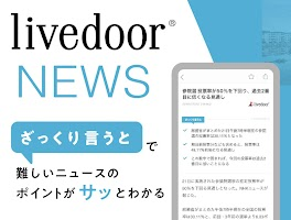 screenshot of livedoor NEWS - 無料で最新のニュースがサッと読める