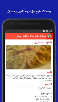 وصفات طبخ جزائرية لشهر رمضان - screenshot