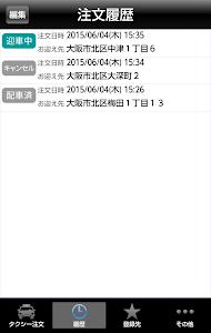 大阪タクシーアプリ screenshot 3