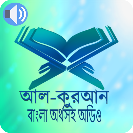 Al-Quran Audio
