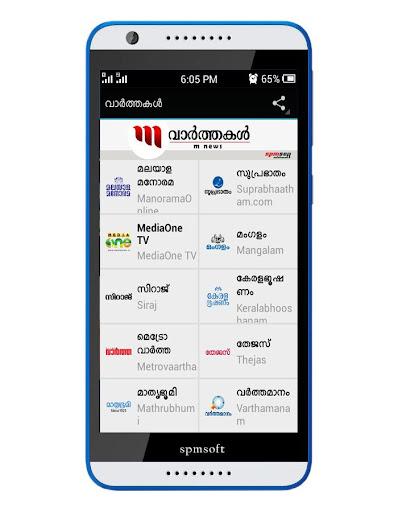 玩免費新聞APP|下載m News - Malayalam news app不用錢|硬是要APP
